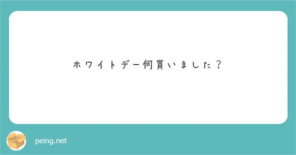 f:id:chanko_bamboo:20210314115247j:image
