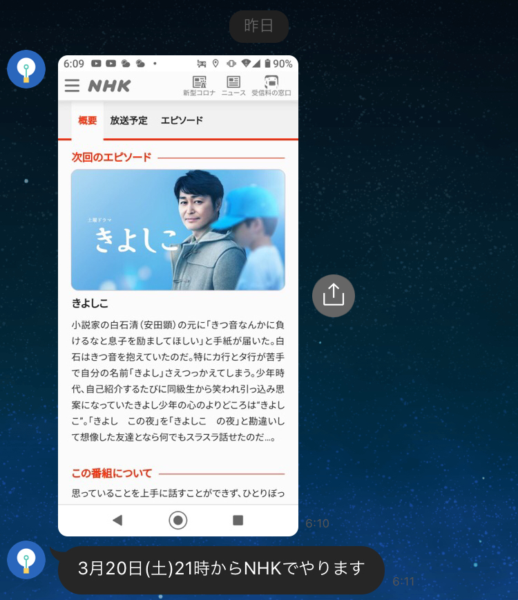 f:id:chanko_bamboo:20210314145154j:plain