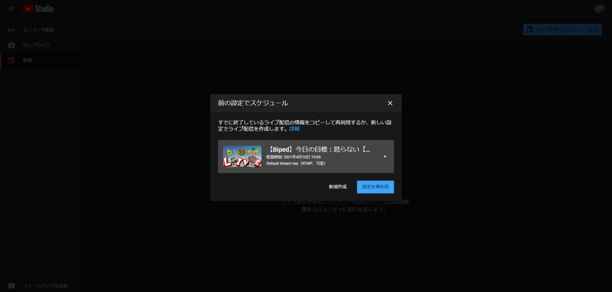 f:id:chanko_bamboo:20210411122627p:plain
