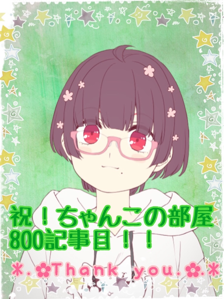 f:id:chanko_bamboo:20210417145243j:image
