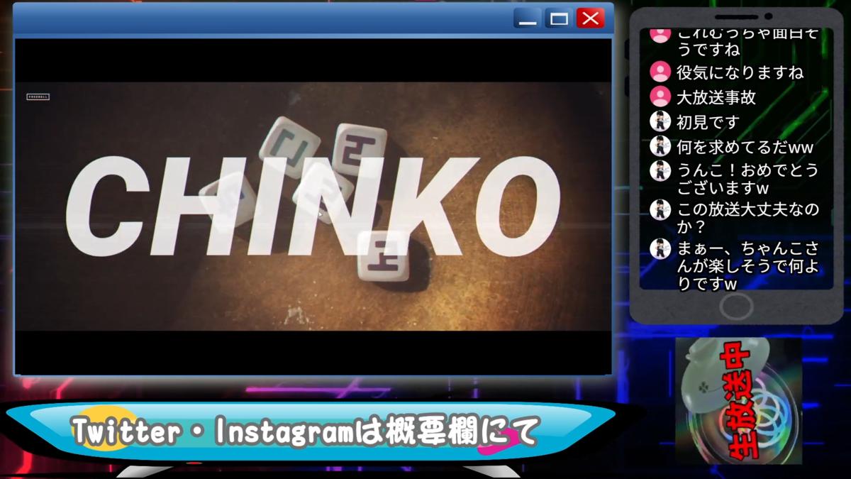 f:id:chanko_bamboo:20210606121822p:plain