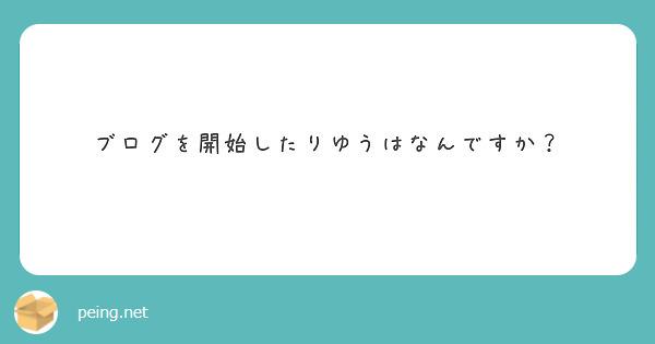 f:id:chanko_bamboo:20210613141017j:plain