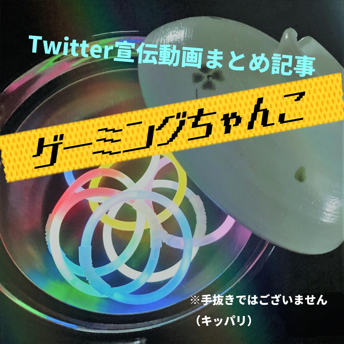 f:id:chanko_bamboo:20210717172341p:plain