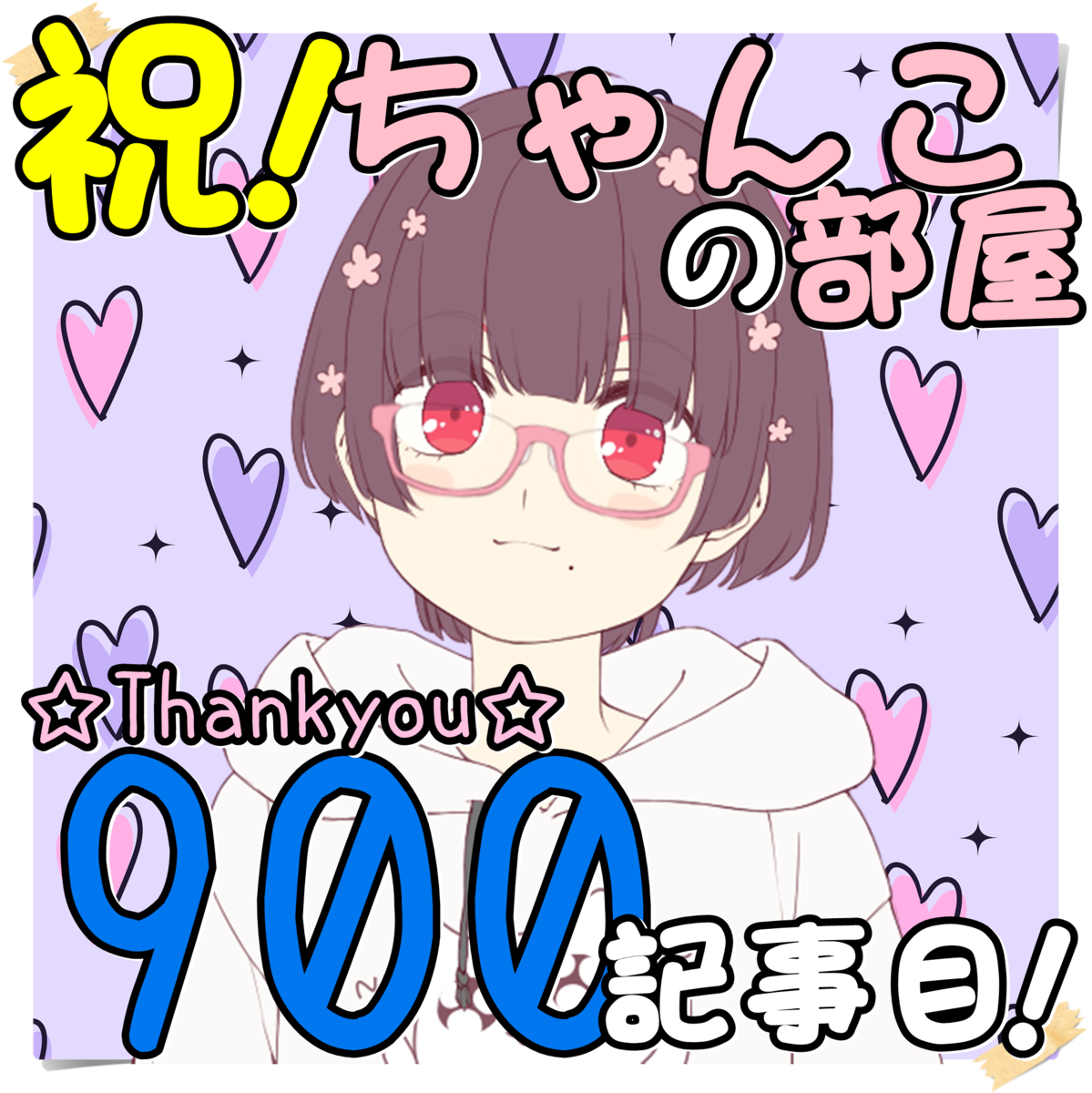 f:id:chanko_bamboo:20210724173455p:plain