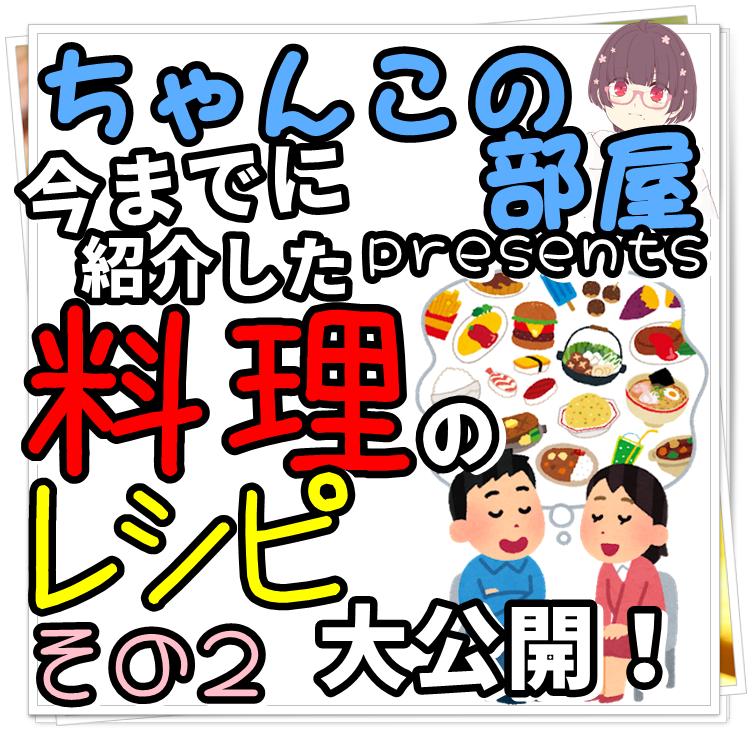 f:id:chanko_bamboo:20210804203250p:plain