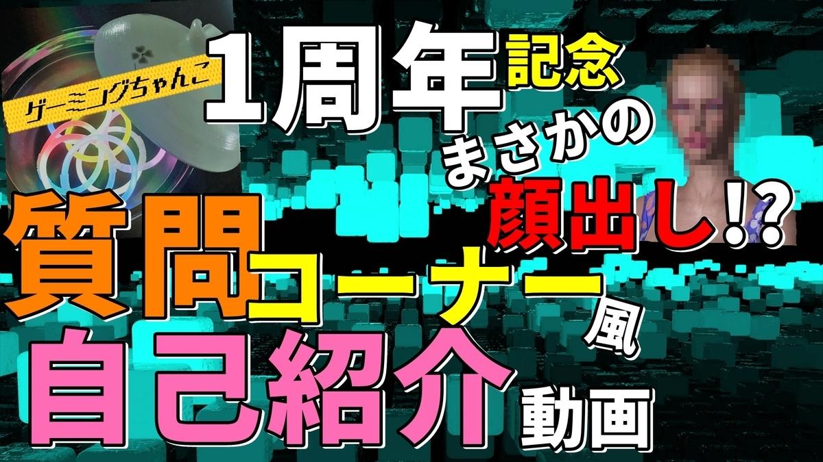f:id:chanko_bamboo:20210805123623j:plain
