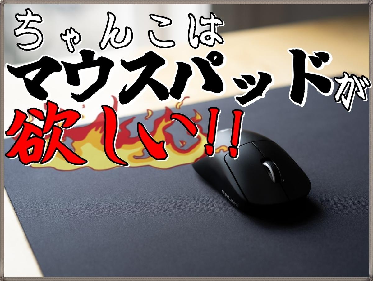 f:id:chanko_bamboo:20210805125023j:plain