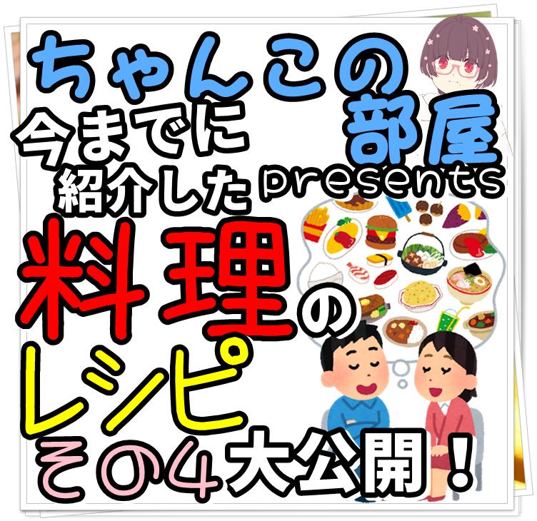 f:id:chanko_bamboo:20210805153011p:plain