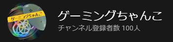 f:id:chanko_bamboo:20210814182900p:plain