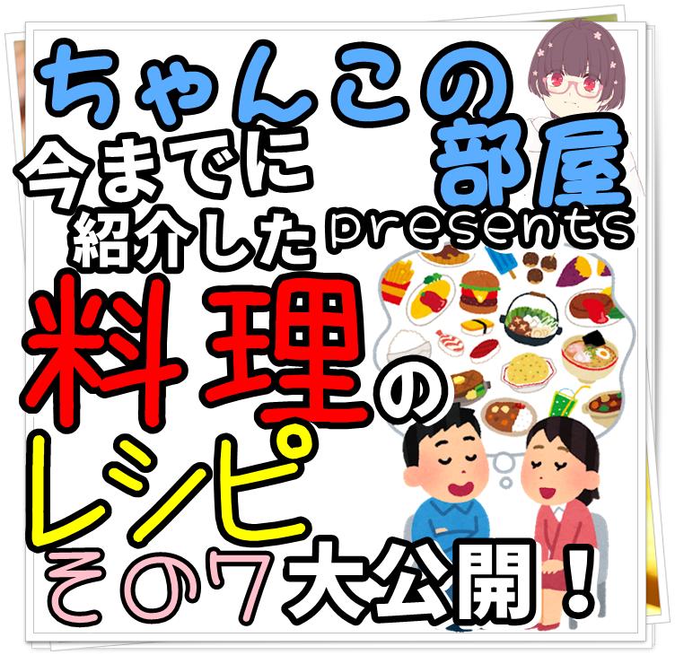 f:id:chanko_bamboo:20210815094749p:plain