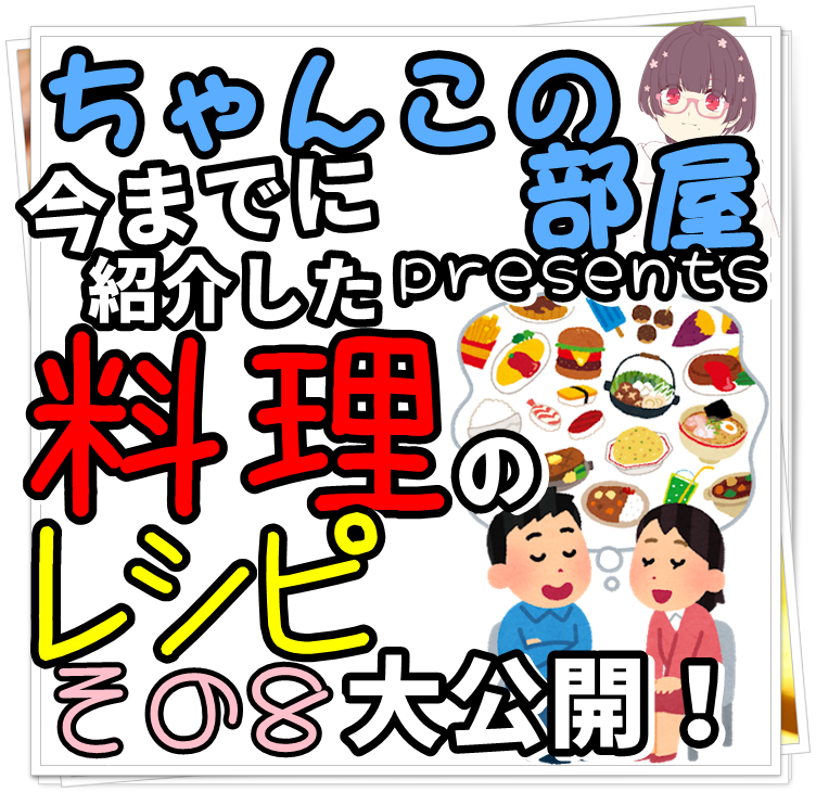 f:id:chanko_bamboo:20210815094816p:plain