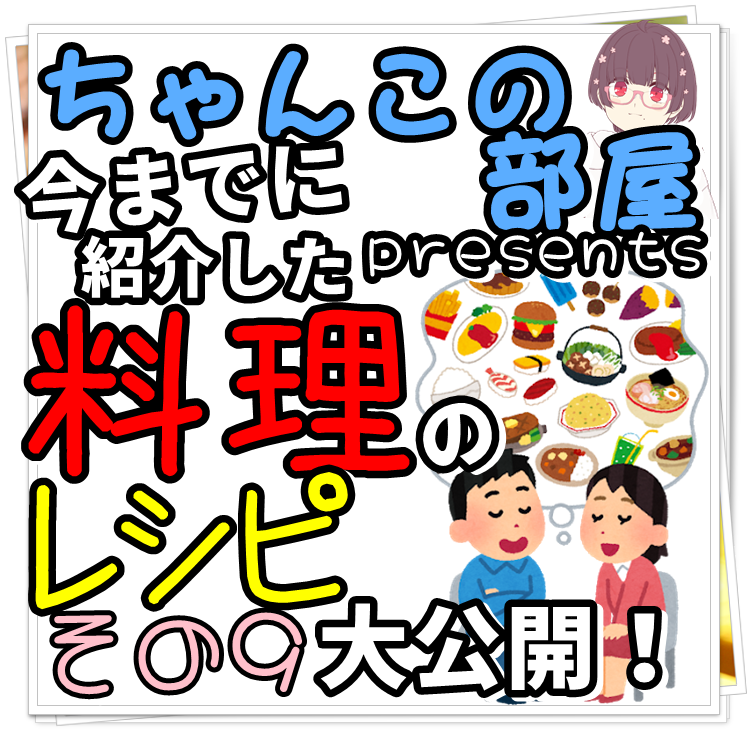 f:id:chanko_bamboo:20210815094840p:plain
