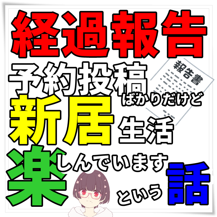f:id:chanko_bamboo:20210815132703p:plain