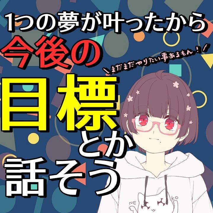 f:id:chanko_bamboo:20210912152733j:plain
