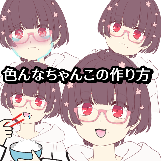 f:id:chanko_bamboo:20210926135238p:plain