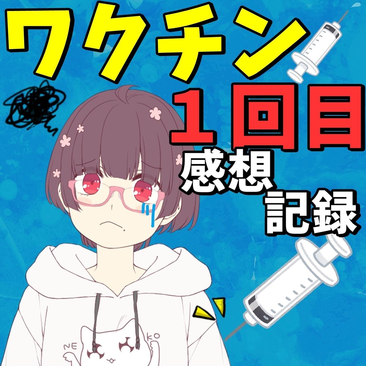 f:id:chanko_bamboo:20210930153416j:plain