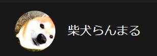 f:id:chanko_bamboo:20210930181525p:plain