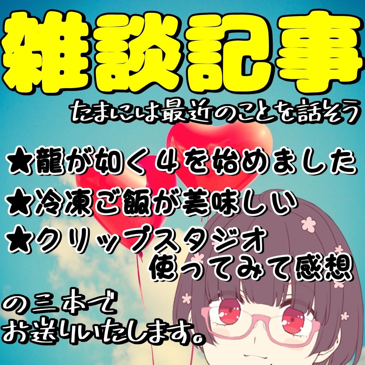 f:id:chanko_bamboo:20211010125743j:plain