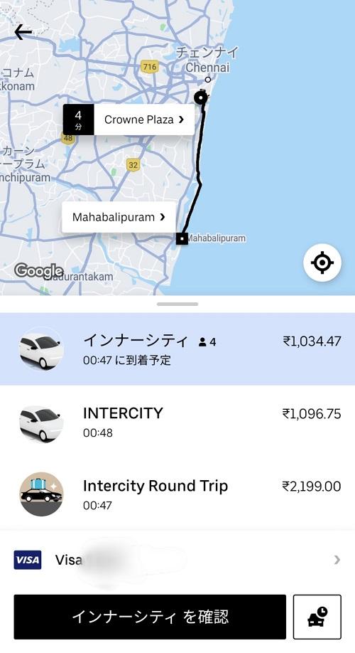 Uberアプリの画面