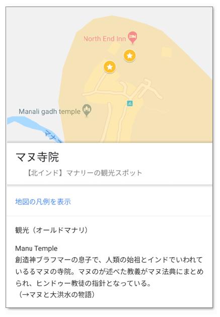 Googleマイマップ(スマホから見た場合②)