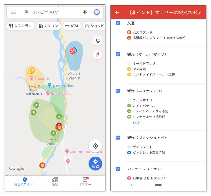 Googleマイマップ(スマホから見た場合①)