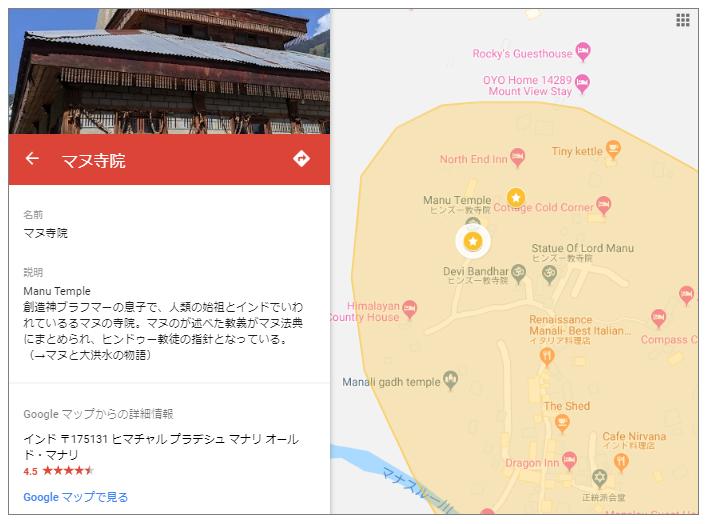 Googleマイマップ(PCから見た場合②)