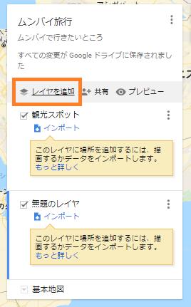 Googleマイマップの作り方(PC)⑤-3