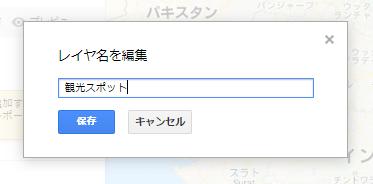 Googleマイマップの作り方(PC)⑤-2