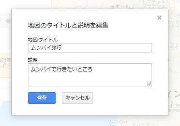 Googleマイマップの作り方(PC)④-2