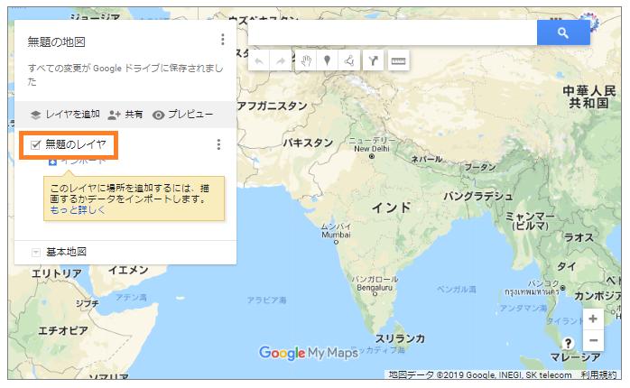 Googleマイマップの作り方(PC)⑤-1