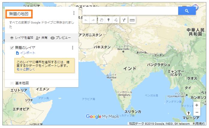 Googleマイマップの作り方(PC)④-1