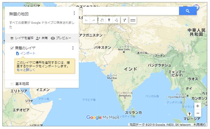 Googleマイマップの作り方(PC)③