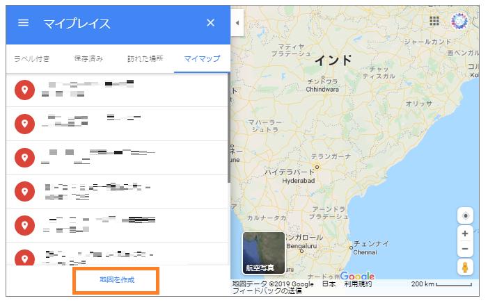 Googleマイマップの作り方(PC)②