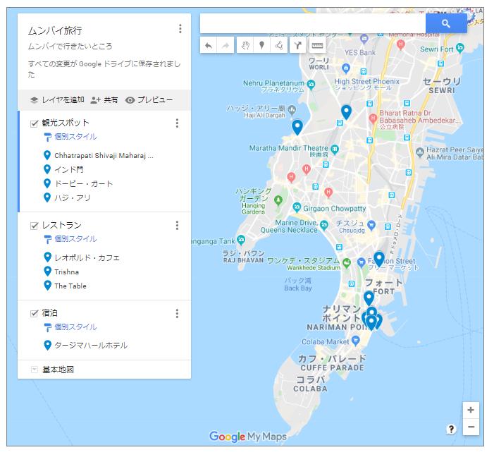 Googleマイマップの作り方(PC)⑥-3