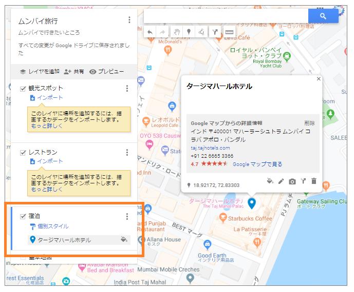 Googleマイマップの作り方(PC)⑥-2