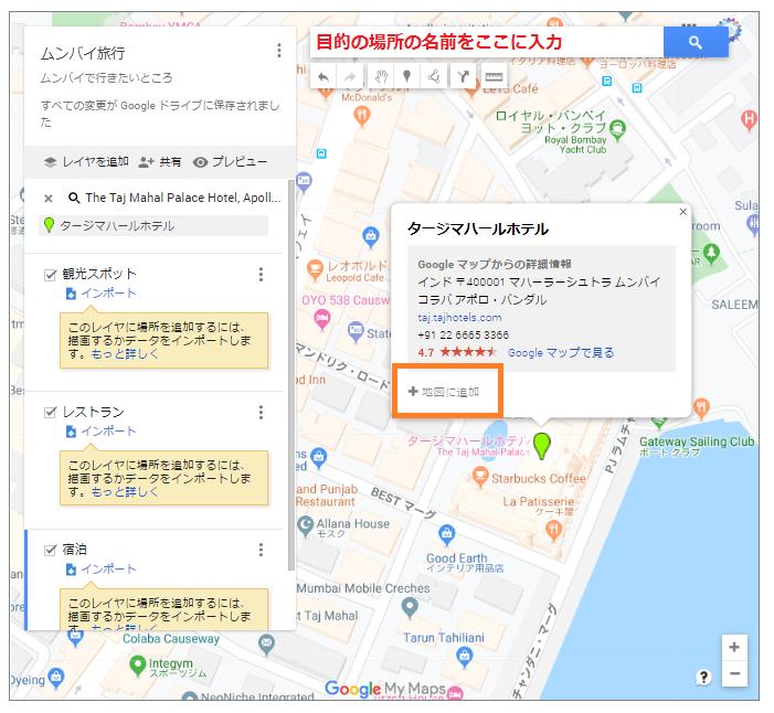 Googleマイマップの作り方(PC)⑥-1