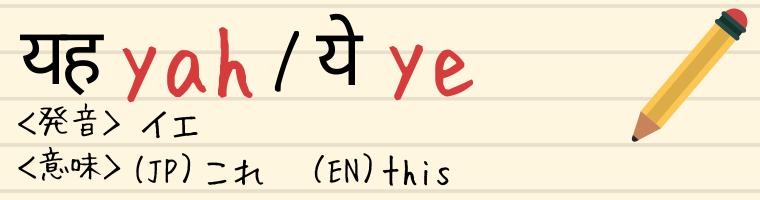 ヒンディー語「ye(イエ)」の説明