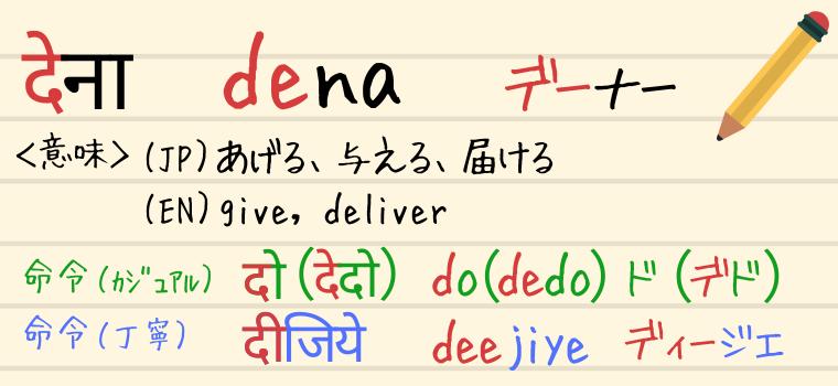ヒンディー語の動詞「dena(デーナー)」の説明