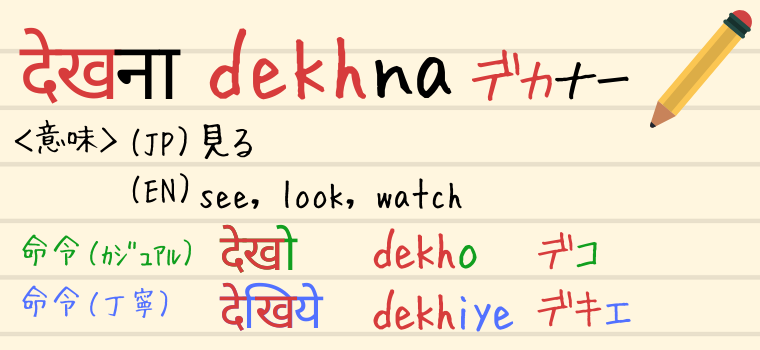 ヒンディー語の動詞「Dekhana(デカナー)」の説明
