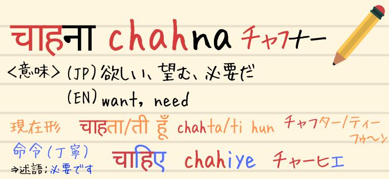 ヒンディー語の動詞「Chahna(チャフナー)」の説明