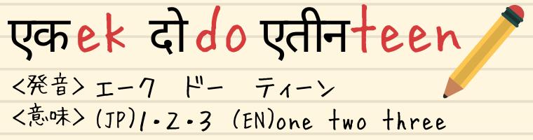 ヒンディー語「ek do teen」の説明