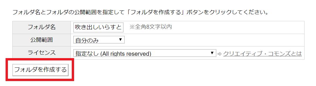 新規フォルダ作成2