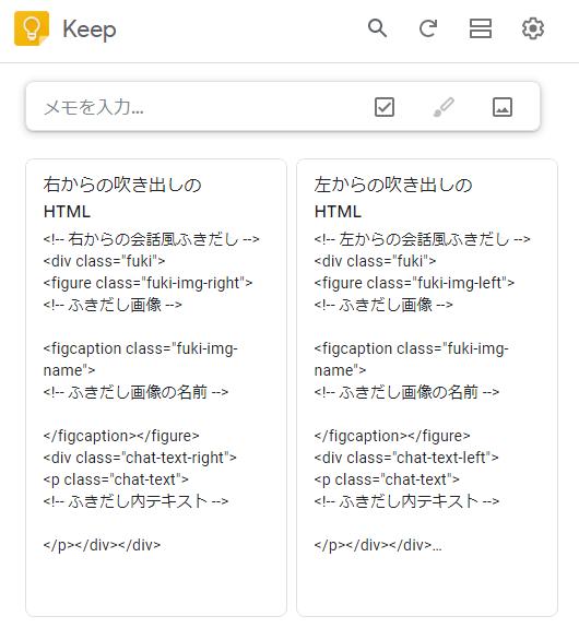 Google KeepにHTMLコードを貼付して保存