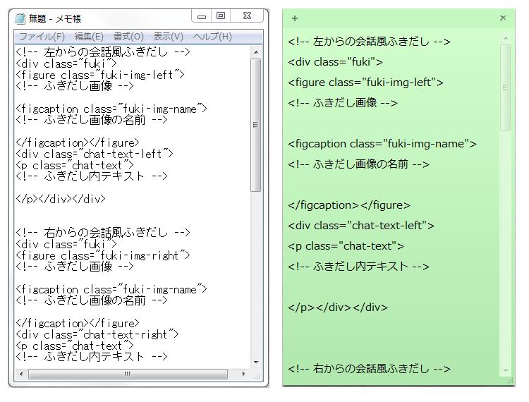 メモ帳や付箋にHTMLコードを貼付して保存