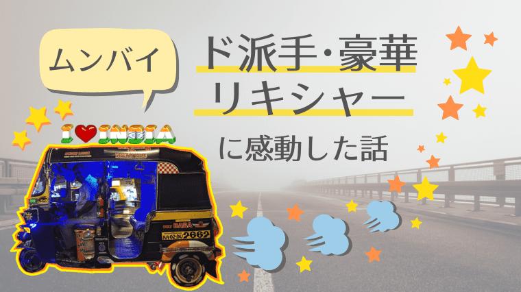 タイトル画像(【ムンバイ】インドで一番有名な豪華オートリキシャーに乗って感動した話 | ガン患者に寄付・老人割引運賃など)