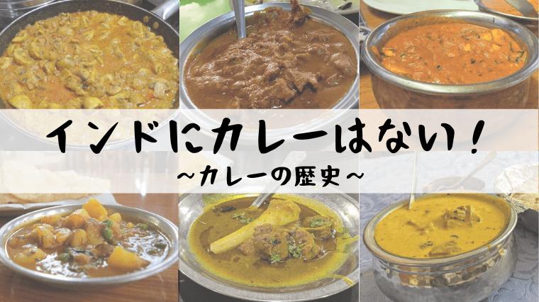 タイトル画像(【雑学】インドにカレーという食べ物は存在しない ~カレーの歴史~)