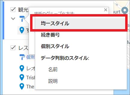 Googleマイマップの作り方(PC)⑦-2