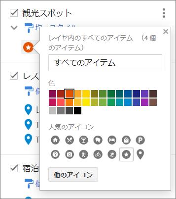 Googleマイマップの作り方(PC)⑦-4