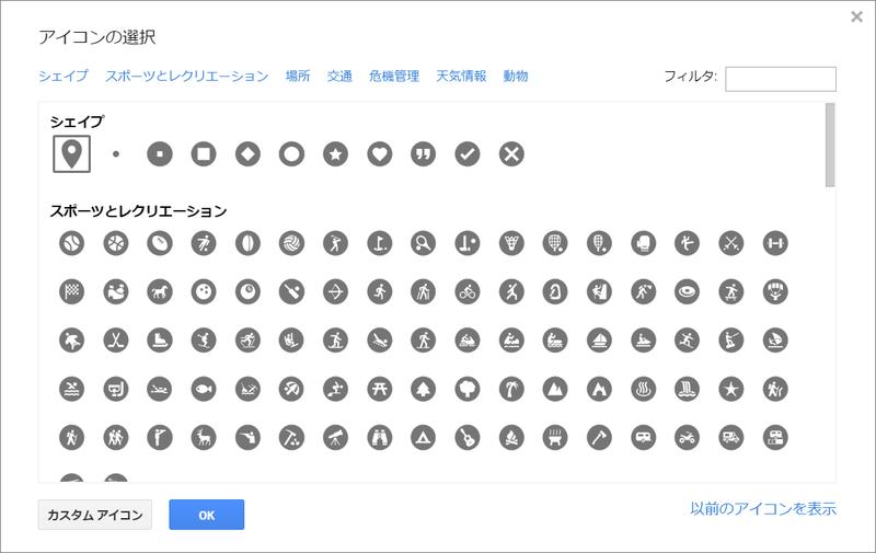 Googleマイマップの作り方(PC)⑦-5