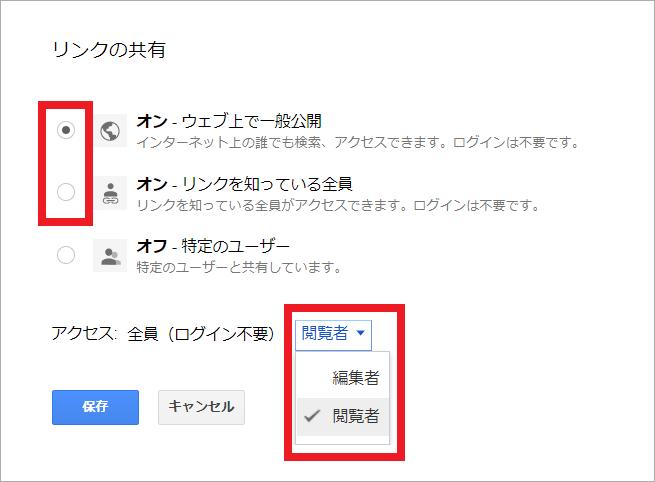 Googleマイマップの使い方(友人に共有する②)